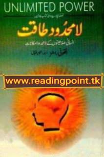 Download La mehdood taqat(unlimited power) very interesting and must read book written by Anthony robbins and translated in Urdu by tanvir Iqbal from Lahore Pakistan. This book is about the human mind,s power