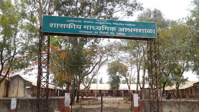 Vidhyasahayak Bharti Ashram Shala