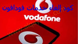 كود الغاء خدمة 90 minutes فودافون