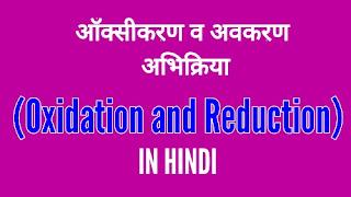 ऑक्सीकरण व अवकरण अभिक्रिया (Oxidation Reduction in हिंदी) क्या है किसे कहते हैं?