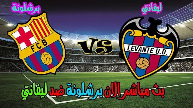 موعد مباراة برشلونة وليفانتي بث مباشر بتاريخ 02-02-2020 الدوري الاسباني