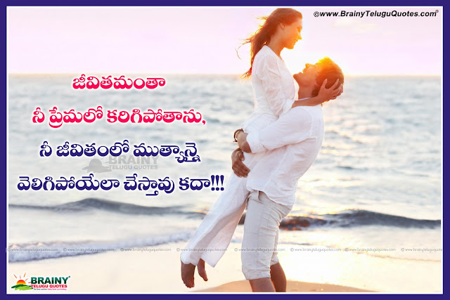 Here is a Telugu Heart Touching Love Feelings images for Girls/ Boys, Ones Side Love Quotes Love Wallpapers, Telugu Girl Love Proposing Tips and Top Messages, Telugu Love Heart Touching Love Messages for New Lovers, Sad Love Feelings and New Love Wallpapers, Telugu What ins Love Messages online Top Wallpapers,heart breaking telugu sad love quotes with hd wallpapers, Telugu Language Sad Tears Quotes and thoughts in Telugu Font Online, Best Telugu Language Inspiring Sad Girl Images,Love Quotes Best Telugu Love Failure Quotes Feeling alone Quotes with Beautiful wallpapers images Famous Telugu Top Inspirational Quotes Alone Quotes feelings images Alone Quotes