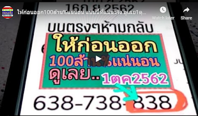 Thai lotto golden win tips public group Facebook 01 October 2019