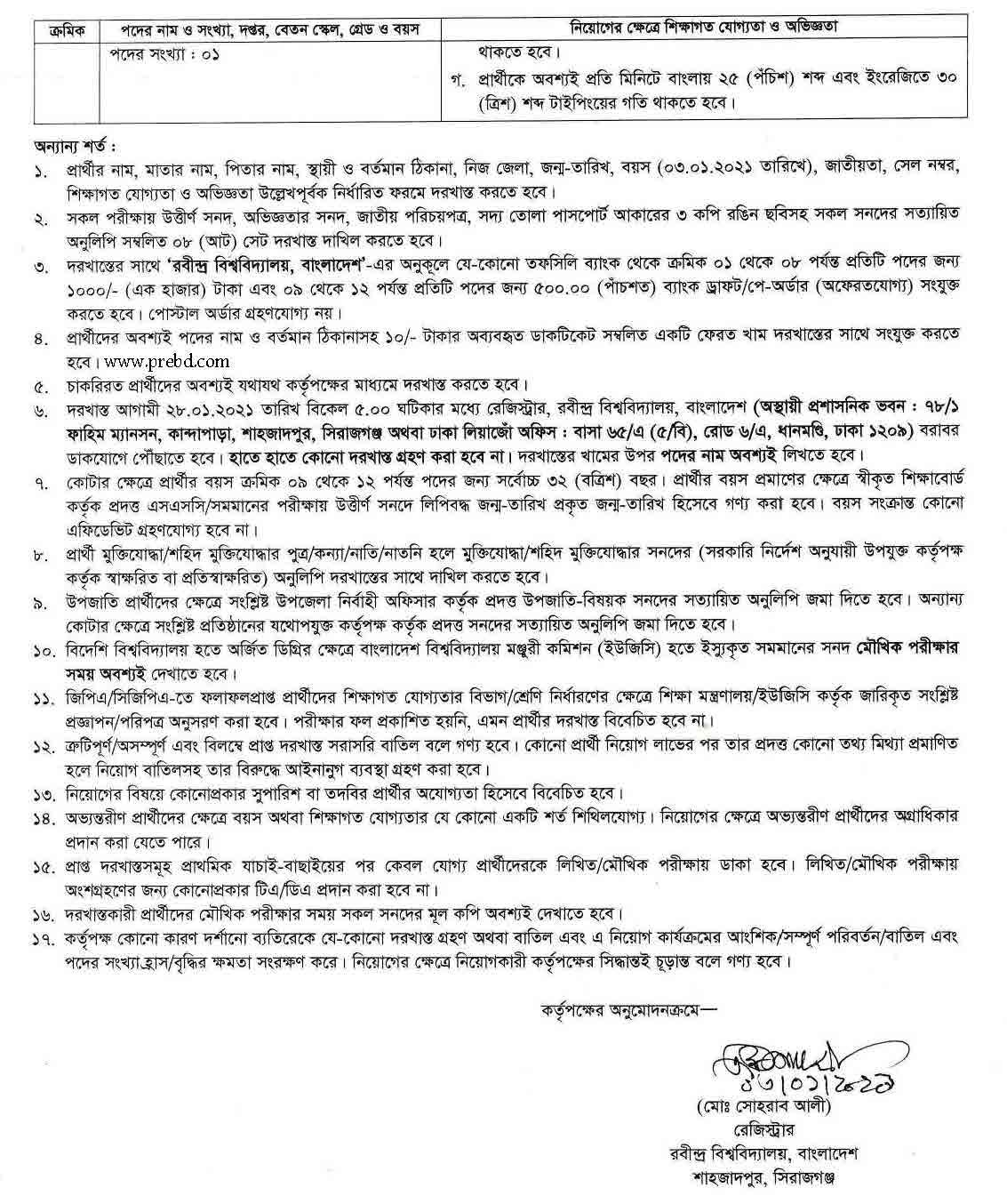 রবীন্দ্র বিশ্ববিদ্যালয়, বাংলাদেশ এ নিয়োগ বিজ্ঞপ্তি ২০২১ | www.rub.ac.bd Job circular 20211_Page_3.jpg