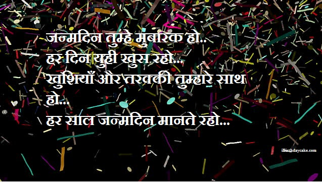 50 Happy Birthday Wishes In Hindi For Friends Family 2019
