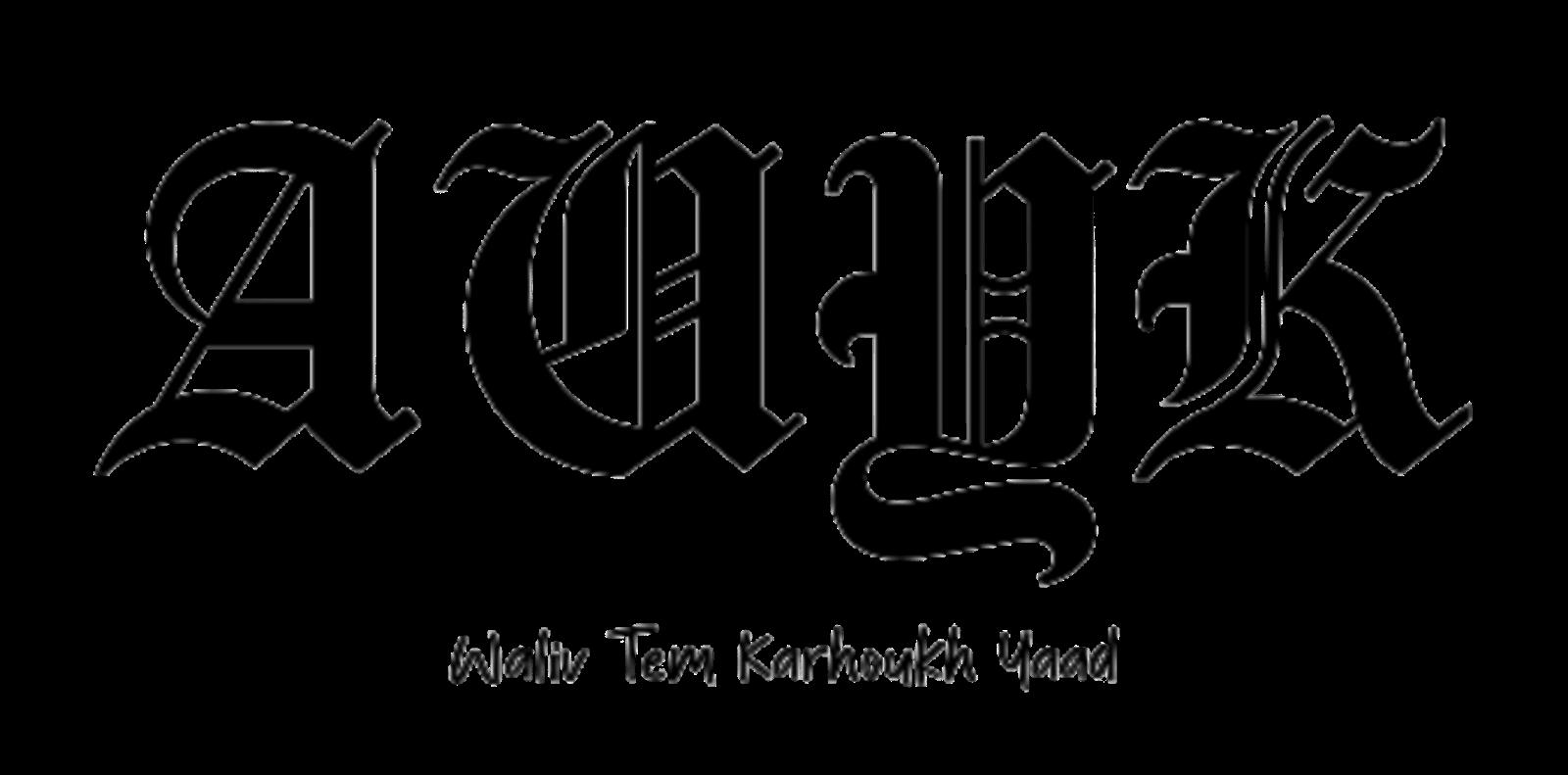 Aao Unhe Yaad Karai -Kashmiri folk Song Lyrics & Podcasts