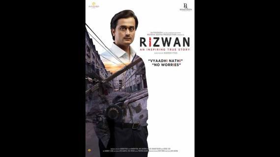 Rizwan Box Office Collection: Day Wise | Worldwide