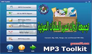 تجميعة أدوات تحرير الملفات الصوتية | MP3 Toolkit 1.6.2