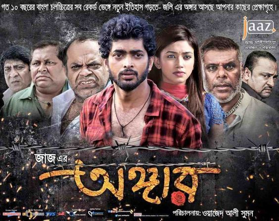 Angaar Full HD Movie Download - 1280p丨আঙ্গার ফুল মুভি ডাউনলোড করে নিন