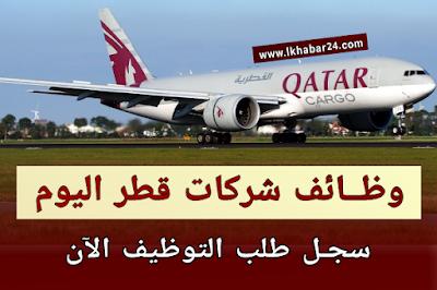 العمل في قطر 2021 - فرص عمل للنساء والرجال في عدة تخصصات