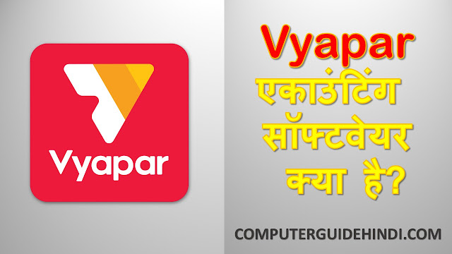what is vyapar? in hindi