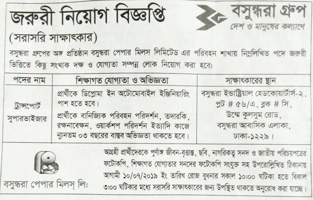 Bashundhara Paper Mills Limited new job circular 2019. বসুন্ধরা পেপার মিলস লিমিটেড নতুন নিয়োগ বিজ্ঞপ্তি ২০১৯
