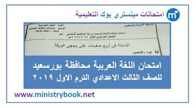امتحان لغة عربية محافظة بورسعيد للصف الثالث الاعدادى 2019 ترم اول