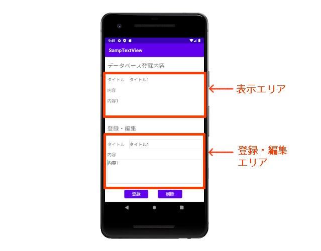 Android Studio SQLiteデータベースに保存する方法