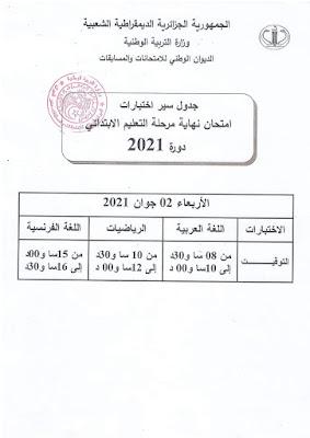 برنامج وجدول توقيت اجراء امتحان شهادة التعليم الابتدائي 2021