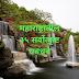 महाराष्ट्रातील ३५ सर्वोत्कृष्ट धबधबे | 35 Best Waterfalls in Maharashtra