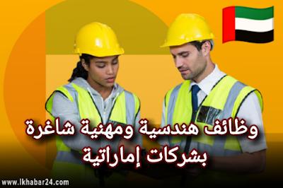 وظائف مهنية وحرفية وهندسية لدى شركات اماراتية سجــل الآن