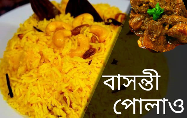 বাসন্তী পোলাও | Basanti Polao | বাংলা রেসিপি | bengalirecipe.info