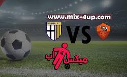 مشاهدة مباراة روما وبارما بث مباشر رابط ميكس فور اب 22-11-2020 في الدوري الايطالي