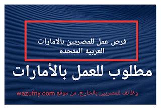 وظائف للمصريين بالامارات فنيين وصنايعيه وعمال لشركة مقاولات