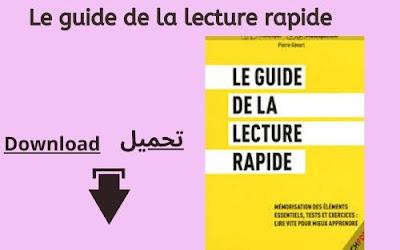 كتاب تعلم الفرنسية - Le guide de la lecture rapide