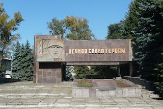 Межова. Дніпропетровська обл. Військовий меморіал