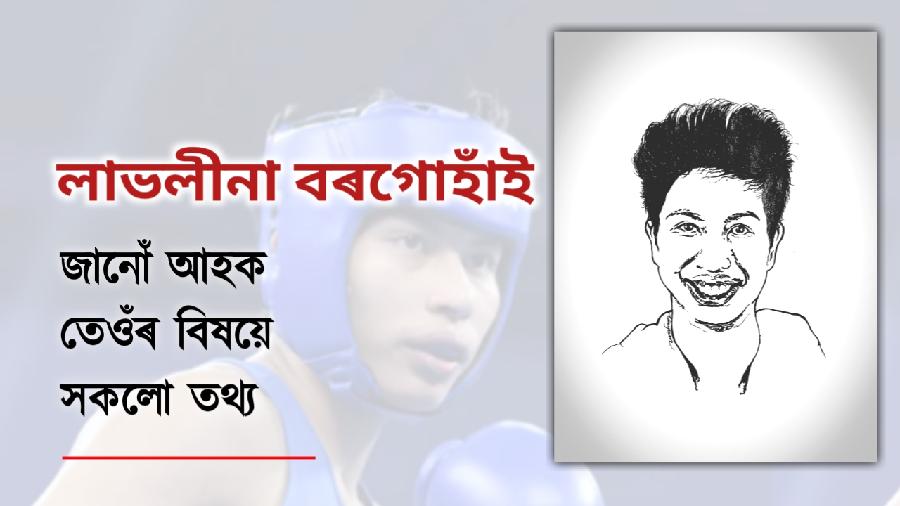 Lovlina Borgohain Biography in Assamese