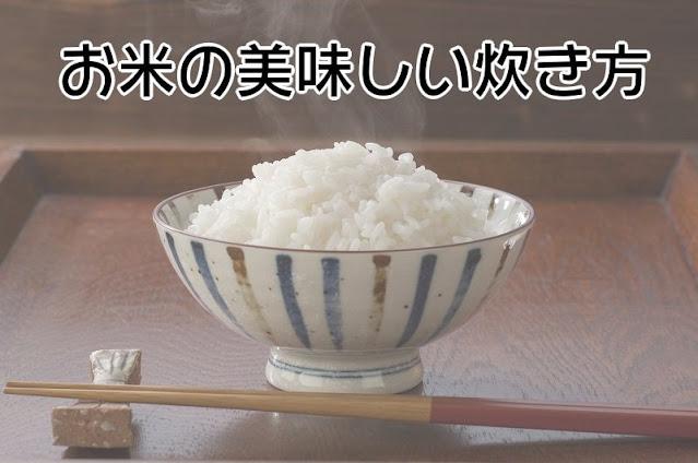 炊飯器でお米の美味しい炊き方|重量と容量の違い・水の量