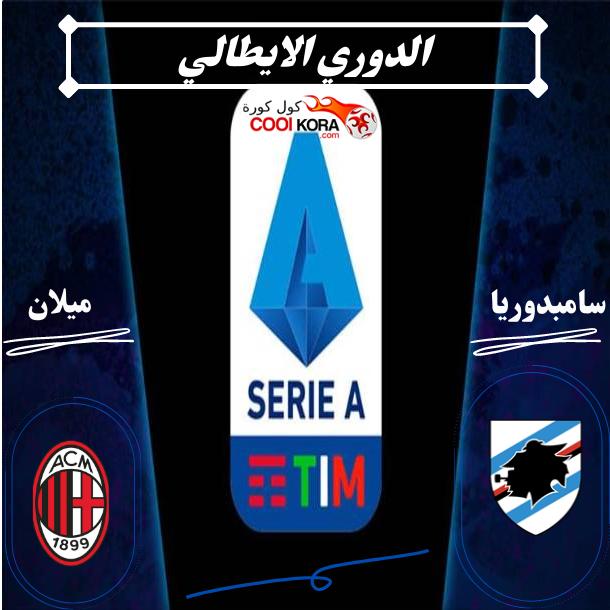 كول كورة تقرير مباراة ميلان ضد  سامبدوريا الدوري الايطالي cool kora