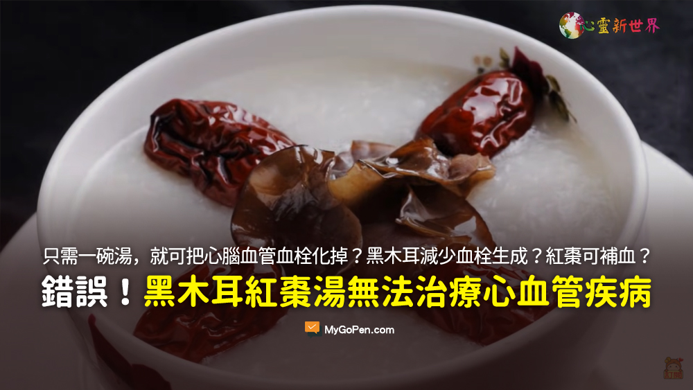 只需一碗湯 就可把心腦血管血栓都化掉 黑木耳 紅棗