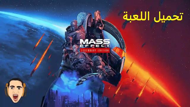 تحميل لعبة Mass Effect Legendary Edition