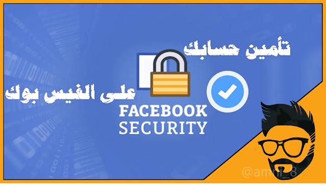 حماية حساب فيس بوك من الاختراق 2016 شرح كامل وافي