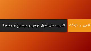 نموذج لتحويل نص أنشطة التطبيق صفحة 124 من كتاب المرجع في اللغة العربية