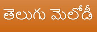 Download Vennelave Vennelave Song Lyrics In Telugu TXT