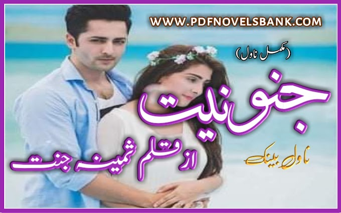 Junooniyat Novel by Samina Jannat Complete Pdf Download