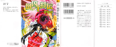 [Novel] 倒凶十将伝 第01-13巻 [Taose Kyo Ju Sho Den vol 01-13] rar free download updated daily