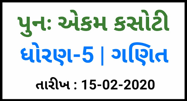 STD 5 PUNAH EKAM KASOTI 15.02.2020 | MATHS PUNAH KASOTI SOLUTION SEM 2