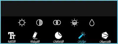 المؤثرات برنامج المصمم العربي