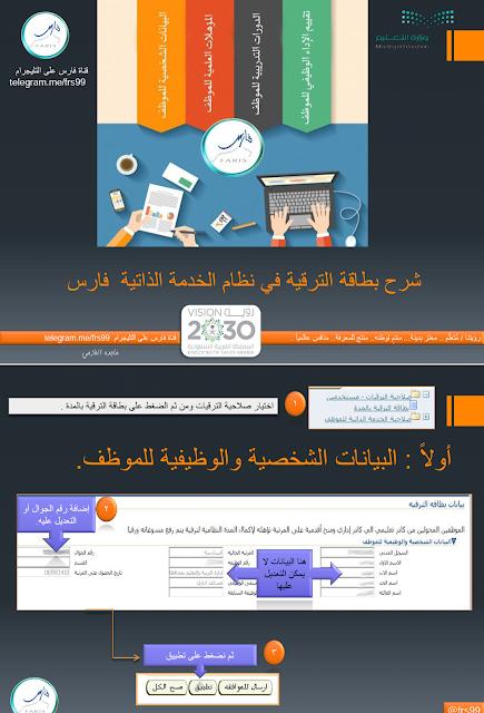 بالصور شرح طريقة رفع ترقية للإداريين  #نظام_فارس