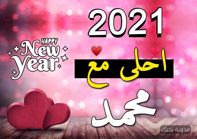 صور 2021 احلى مع محمد بوستات اسم محمد