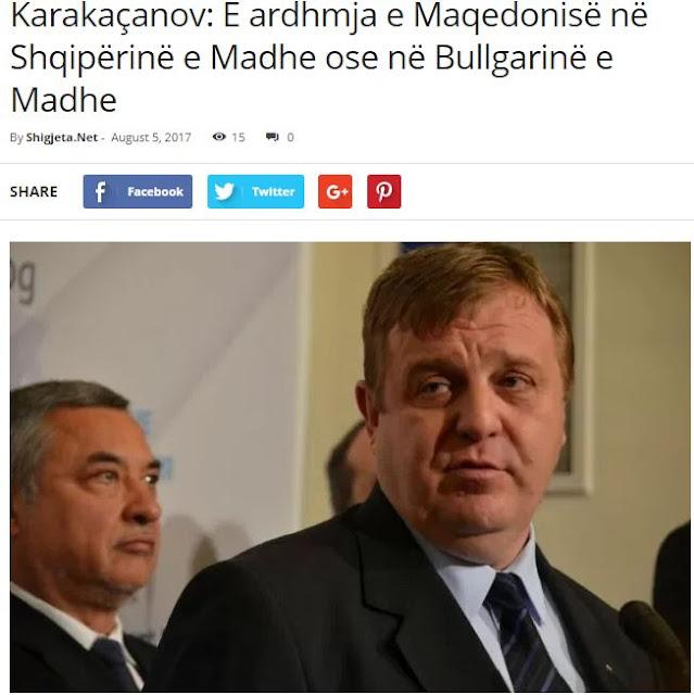 Καρακατσάνοφ: Τα Σκόπια θα γίνουν τμήμα της Μεγάλης Αλβανίας ή της Μεγάλης Βουλγαρίας