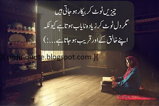 Urdu Lovely Quotes 55