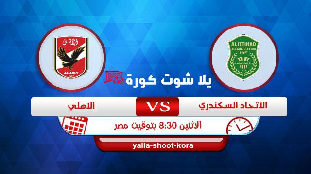 al-ettehad-el-sakandary-vs-al-ahly