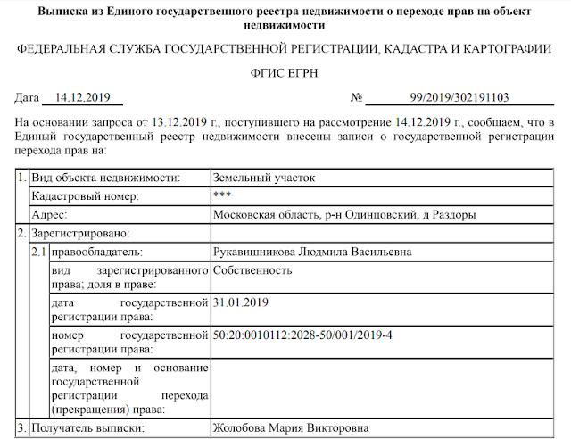 Например, в соответствии с документами, мать его жены – Л. Рукавишникова, которой 74 года, кстати, в 2014 г. завладела двумя земельными наделами на Рублевке