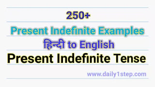 Present indefinite tense example in Hindi 250+ sentence