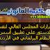 أثر قرارات المجلس العالي لتفسير الدستور على تطبيق أسس النظام البرلماني في الأردن