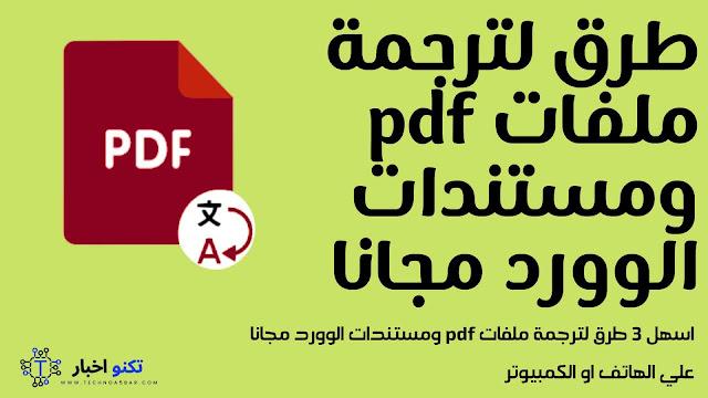 اسهل 3 طرق لترجمة ملفات pdf ومستندات الوورد مجانا علي الهاتف او الكمبيوتر