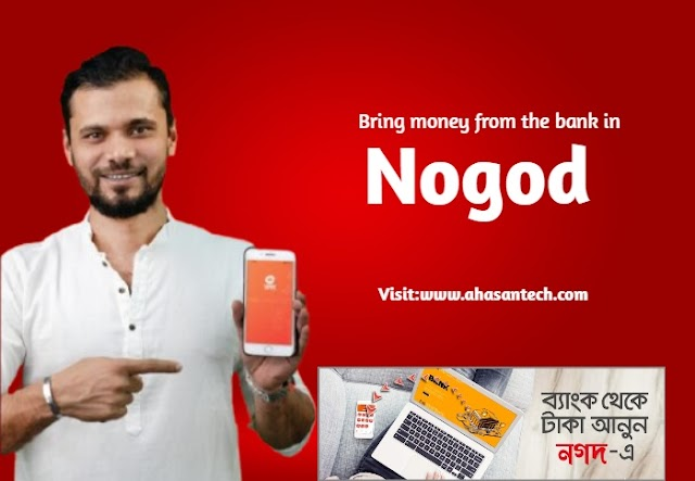 Easy rules to bring Nagad from the bank!