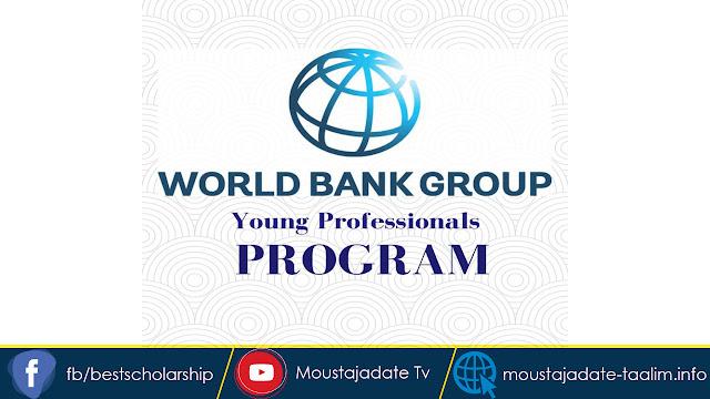 فرصة جديدة للطلاب العرب للمشاركة في برنامج ممول بالكامل مقدم من البنك الدولي للمحترفين الشباب 2020