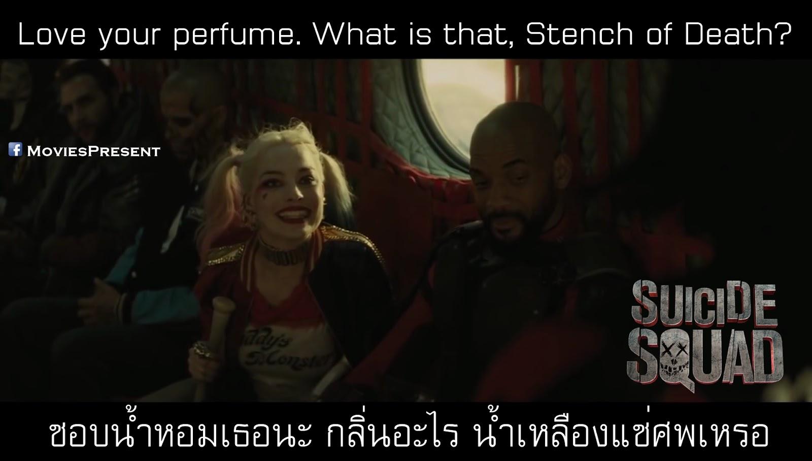 MoviesQuotes By MoviesPresent: Suicide Squad ทีมพลีชีพมหา